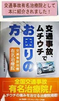 交通事故有名治療院として本に紹介されました