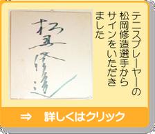 テニスプレーヤーの松岡修造選手からサインをいただきました