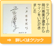 テニスプレーヤーの岡川恵美子選手からサインをいただきました