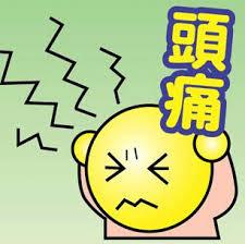 頭痛 大原接骨院