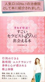 sugoi book