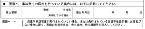 警察へ「物損事故」の届け出を行っている場合にする記入事項