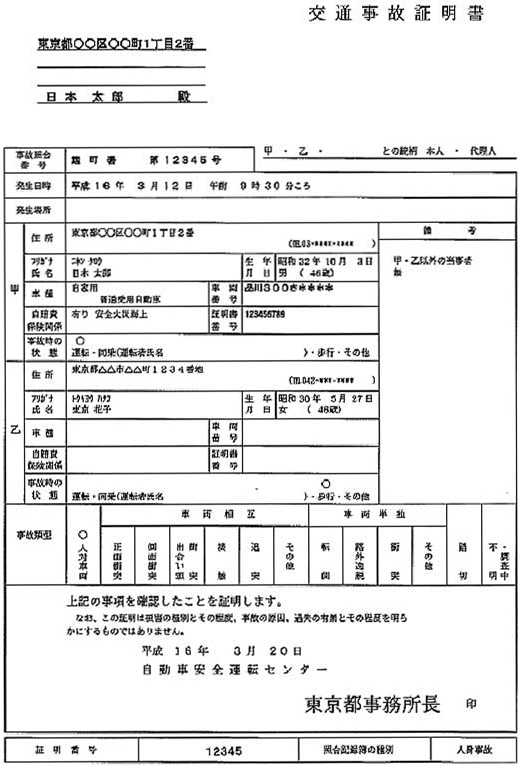 交通事故証明書サンプル