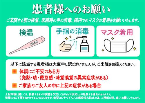 新型コロナウイルス対策 マスクは顎が出ててもOK?